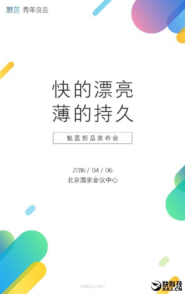 Meizu M3 Note: annuncio