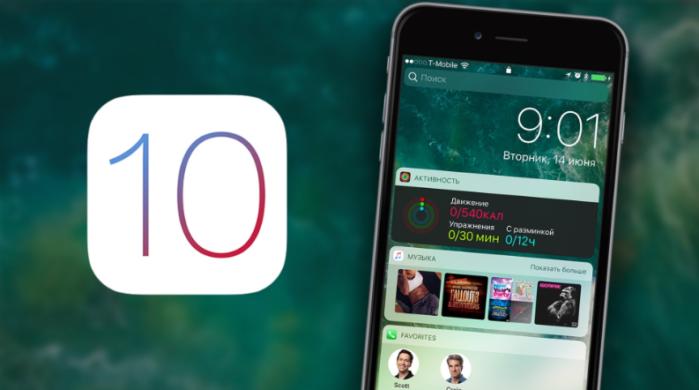 iOS 10.1 Apple rilascia l'aggiornamento ufficiale