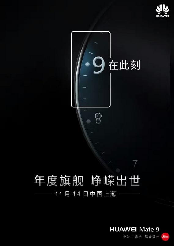 Huawei Mate 9 e Pro, nuovo concetto