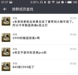 Meizu X2 Cina rumors
