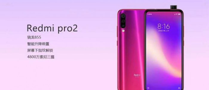 Redmi Pro 2 rumors: specifiche svelate