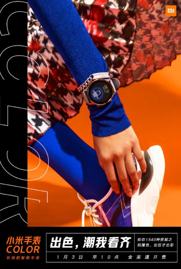 Xiaomi Watch Color promo 2