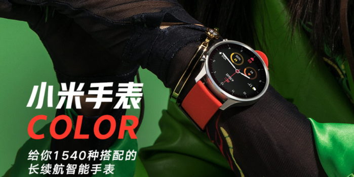 Xiaomi Watch Color svelato