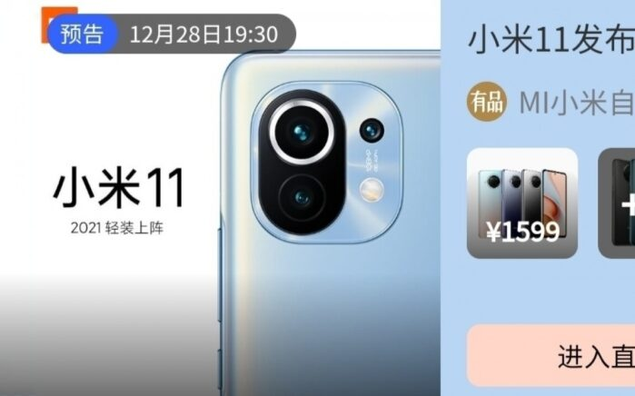 Xiaomi MI 11 pubblicità 1