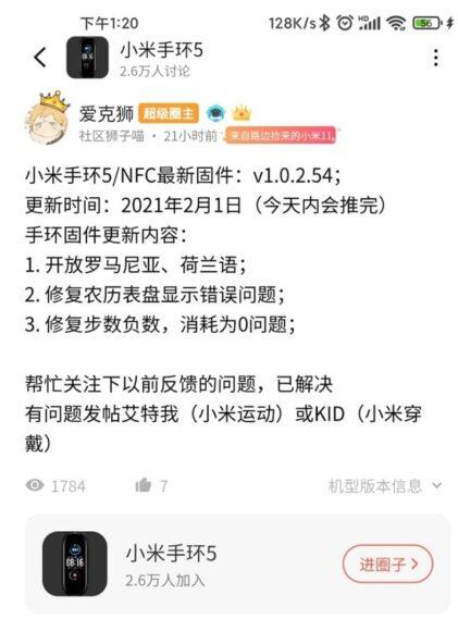 Xiaomi MI band 5 aggiornamento contapassi
