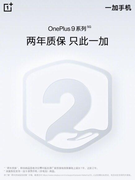 OnePlus 9 due anni di garanzia ufficiali produttore Cina
