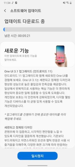 Samsung Galaxy A31 aggiornamento Android 11 ONE UI 3.1 Asia
