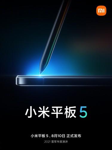 Xiaomi Mi Pad 5 teaser
